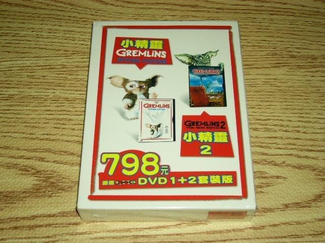 DVD 小精靈 + 小精靈2 菲比凱絲 史蒂芬史匹柏監製 驚異大奇航導演