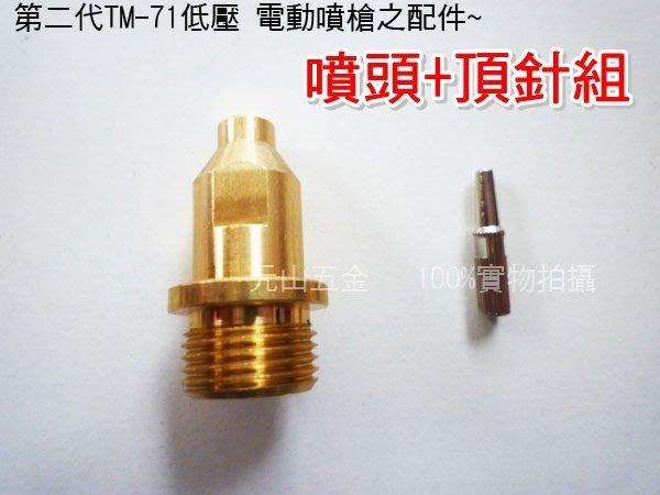 元山五金 第二代TM-71低壓 電動噴槍之配件~【噴嘴針頭組】 1.0mm、1.3mm、2mm  3.5mm、4.0mm