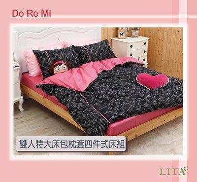 《40支紗》-麗塔寢飾- 精梳棉【Do Re Mi】雙人特大床包薄被套枕套四件組