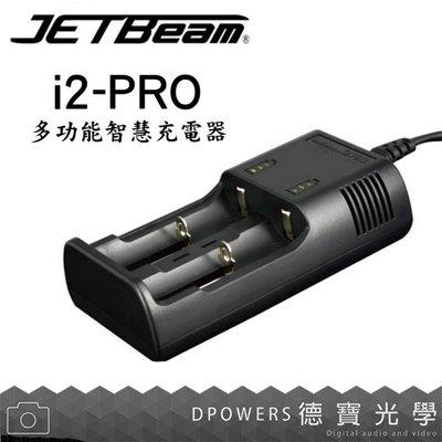 [德寶-台南]捷特明 JETBeam i2-PRO I2 Pro 多功能智慧充電器 自動檢測電池容量 充電完畢自動停止