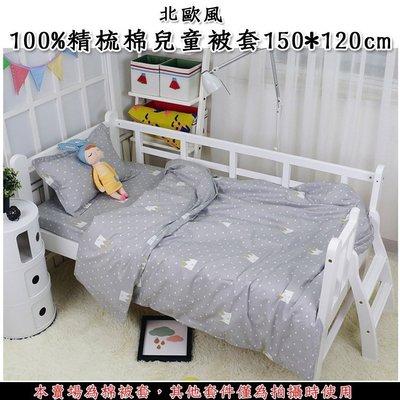 寶媽咪~【台灣製造】北歐風--100%精梳棉嬰兒床棉被套150*120cm/被單/兩用被/涼被