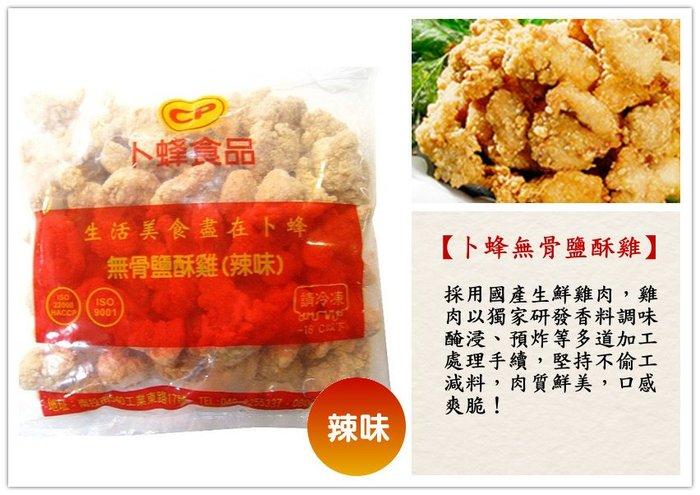【卜蜂 無骨鹽酥雞 《辣味》 一公斤】 國產生鮮雞肉 獨家研發香料調味 肉質鮮美 口感爽脆 『即鮮配』