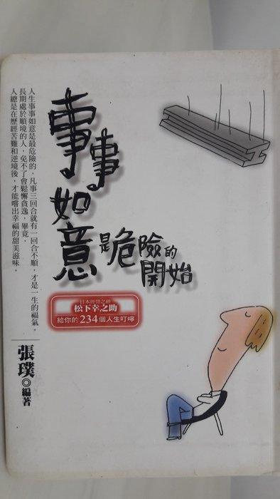 【月界】事事如意是危險的開始:日本經營之神松下幸之助給你的234個人生叮嚀(絕版)_張璞_水瓶_原價220〖企管〗CDI