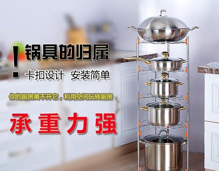 東大門平價鋪  家用廚房用品不鏽鋼多功能放鍋架,多層收納鍋架子用具,隔熱置物5層儲物架
