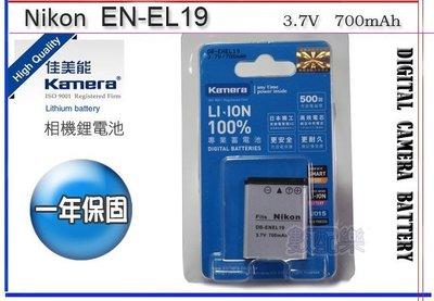 【數配樂】佳美能 NIKON ENEL19 EN-EL19 專用鋰電池 S2500 S2800 S3300 S4150