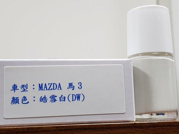 <名晟鈑烤>艾仕得(杜邦)Cromax 原廠配方點漆筆.補漆筆 MAZDA 馬3 顏色:皓雪白(DW)