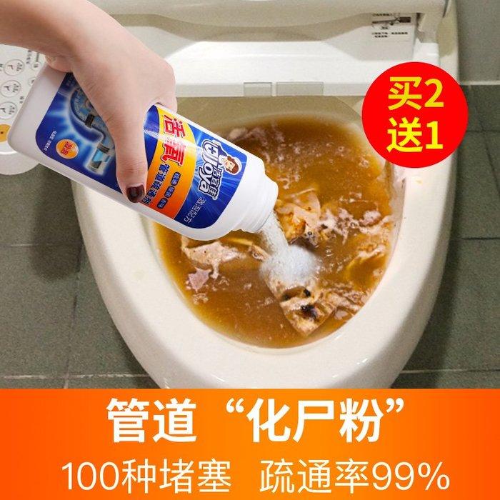 奇奇店-強力活氧管道疏通劑廚房廁所馬桶通下水道神器衛生間溶解清潔棒#居家小幫手#方便#利索