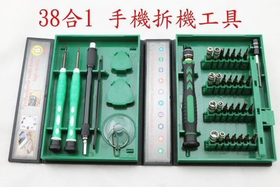 38合1 拆機工具 螺絲刀 螺絲 維修工具 iphone 手機 拆機工具 ipad air mini