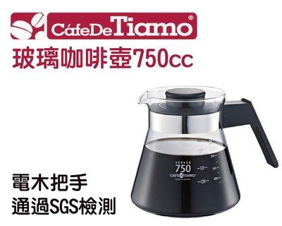 【Tiamo玻璃咖啡壺750cc】-電木把手 通過SGS檢測