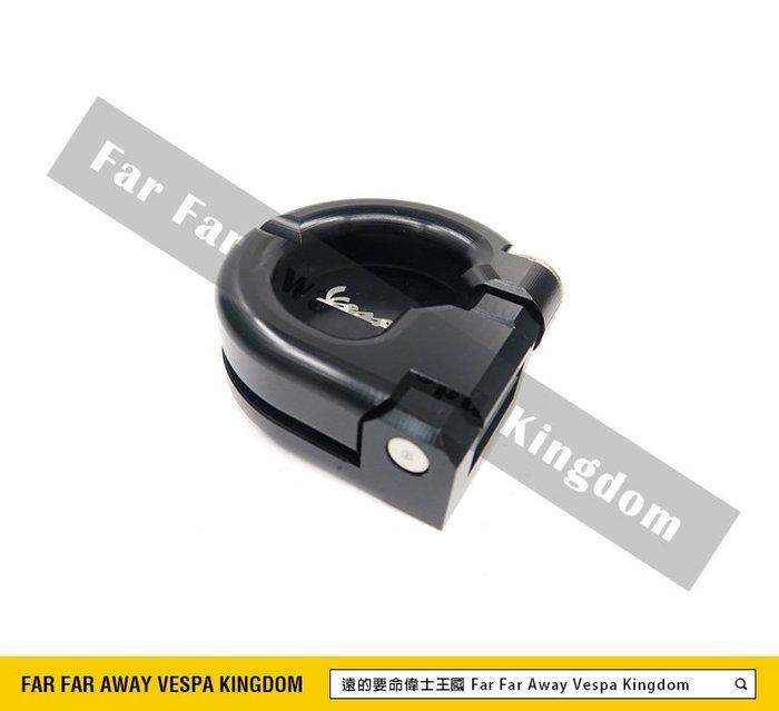遠的要命偉士王國 Vespa 全車系 手套箱 CNC 金屬 掛勾 黑色