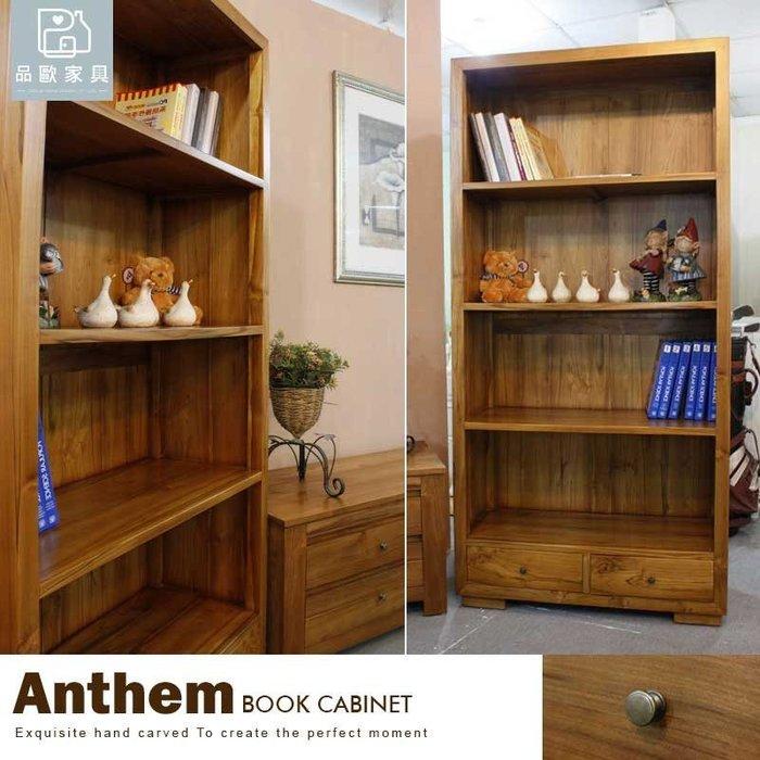 品歐家具【B052-2D】書櫃 收納櫃 高櫃 Clover 幸運草‧柚木開放式。預購商品