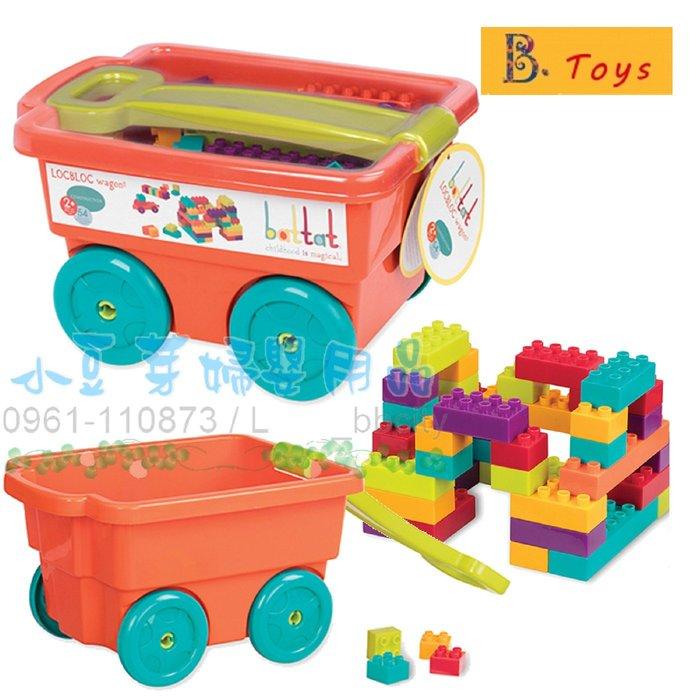 B.Toys 樂部落積木拖車(南瓜) §小豆芽§ 美國【B.Toys】BATTAT 樂部落積木拖車(南瓜)