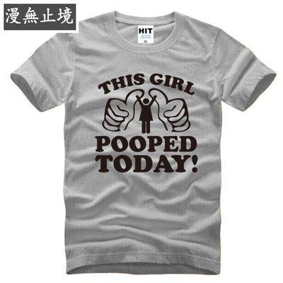 漫無止境 新款男式短袖T恤 This Girl Pooped Today 惡搞搞笑創意 ebayy