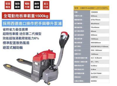 CBD系列 全電動拖板車 荷重:1500KG 520*1150/685*1150