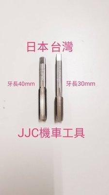 JJC機車工具 台灣製 螺絲攻 M13*1.5 攻牙器 機油螺絲加大 手絞絲攻 螺絲攻 機油螺絲攻牙器 單支二攻