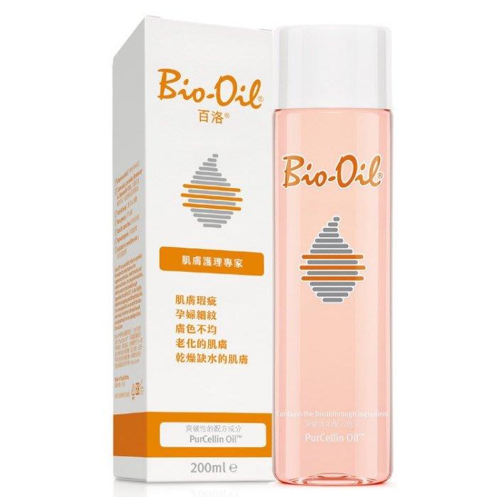 Bio-Oil 百洛肌膚護理專家 專業護理油200ml 專業護膚油 百洛油 (友華生技 代理商公司貨 附發票有保障)