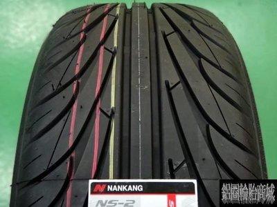 【鋁圈輪胎商城】南港 NANKANG NS2 (NS-2) 215/45-17 全系列 RE001 NT555 VE302 FD2 PS3 T1R SX1 Z1