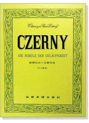 【599免運費】徹爾尼四十首練習曲-作品299 全音樂譜出版社 CY-P203 大陸書店