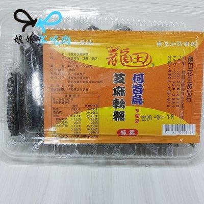 何首烏芝麻軟糖 400g [好吃 越咬越香][娘娘不吃肉][純素 全素 素食]