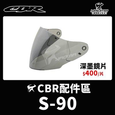 CBR安全帽 S-90 S90 原廠鏡片 深墨鏡片 耀瑪騎士機車部品