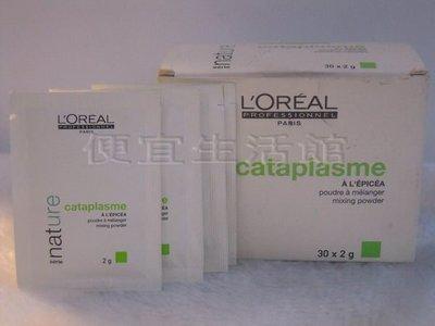 便宜生活館【深層護髮】萊雅 L OREAL 植萃洗護系列-雲杉蓬蓬粉2G-給予更明顯的輕盈感~