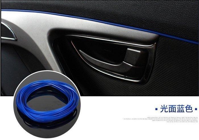 ◇光速LED精品◇車內飾條 裝飾條 車身裝飾 內裝飾條 藍色-1米