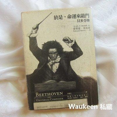 於是,命運來敲門 貝多芬傳 Beethoven The Universal Composer 愛德蒙莫瑞斯 Edmund