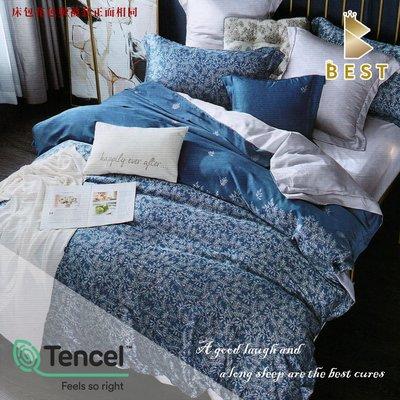 100%天絲床罩 雙人5×6.2尺 含羞 鋪棉床罩 TENCEL 八件式 BEST寢飾