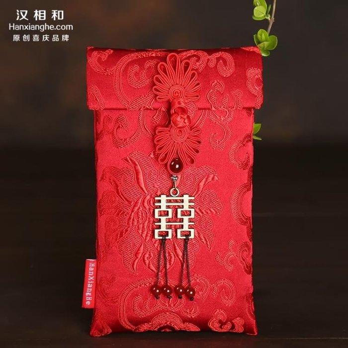 【漢相和】紅包 結婚利是封高檔 萬元紅包 婚禮個性布千元禮金袋