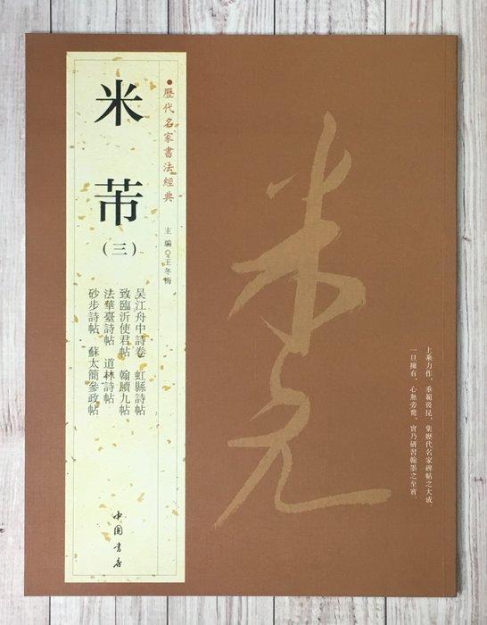 正大筆莊~『歷代名家書法經典 米芾三』字帖 書法 中國書房