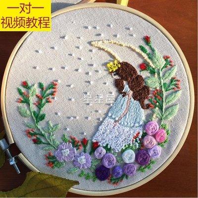 新款歐式刺繡diy材料包初學手工基礎布藝套件日韓3d繡絲帶繡蘇繡