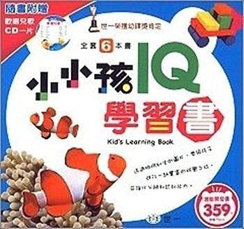 【大衛】世一 小小孩IQ學習書 (本套...