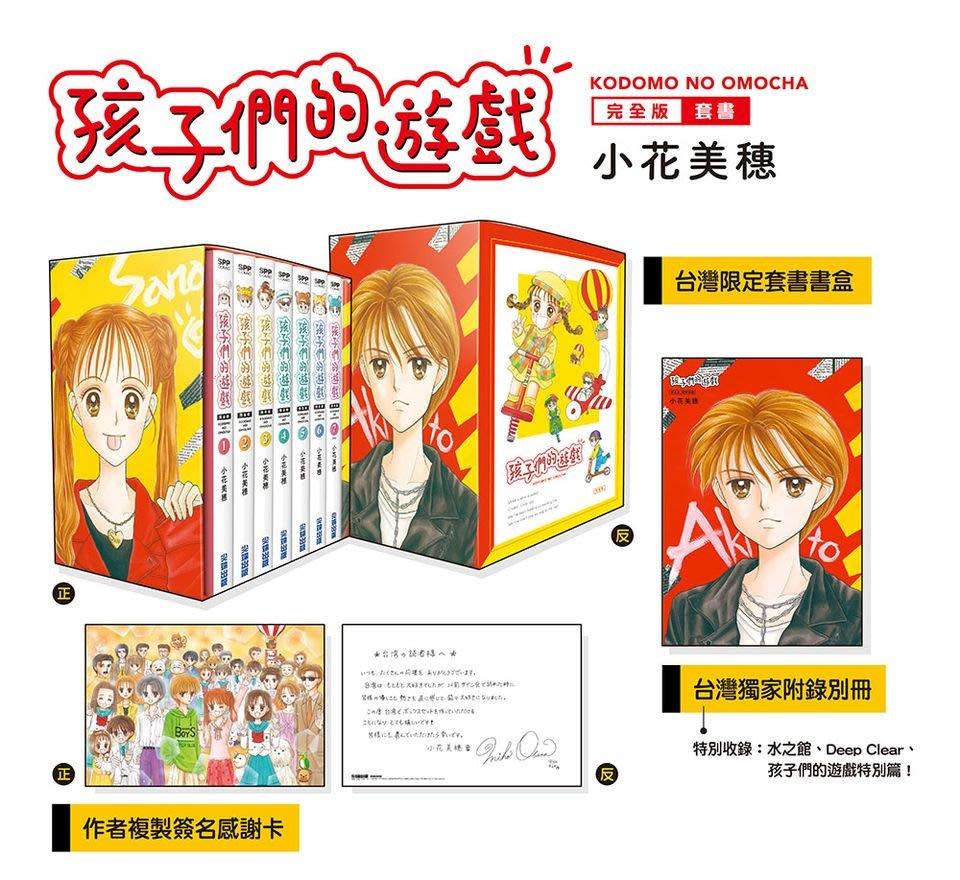小花美穗   孩子們的遊戲/玩偶遊戲 完全版 套書