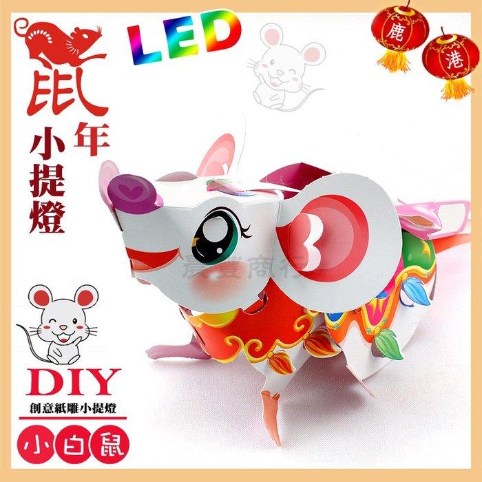 【2020 鼠年燈會燈籠 】DIY親子燈籠-「小白鼠」 LED 鼠年提燈/ 小提燈/紙燈籠.彩繪燈籠.燈籠