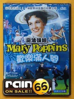 ⊕Rain65⊕正版DVD【歡樂滿人間/Mary Poppins】-真善美-茱莉安德魯絲-全新未拆(直購價)