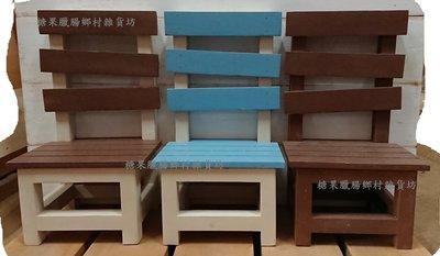 zakka糖果臘腸鄉村雜貨坊       雜貨類..Tamra裝飾小椅(娃娃椅/道具椅/兒童玩具/鄉村娃娃佈景/櫥窗展示