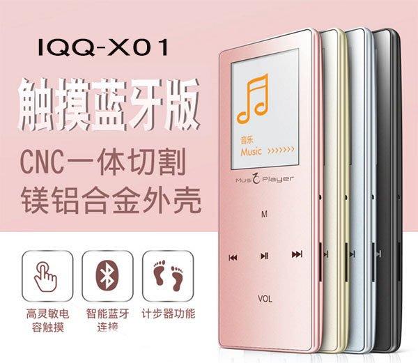 【MP5專家】IQQ X01 8G MP4 觸摸按鍵 FM 電子書 計步器 TF卡擴充 可藍牙耳機 超長續航 MP3