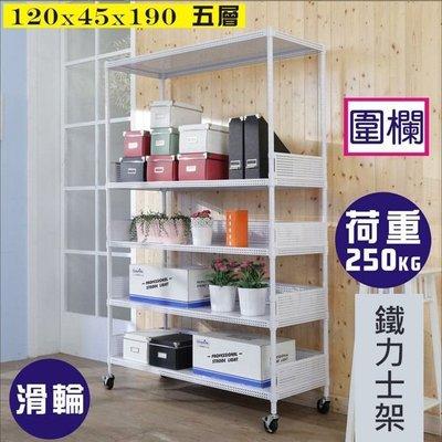 玄關/書房【居家大師】R-DA-SH110WH-PU 洞洞板120x45x190cm耐重五層附輪置物架+4組圍欄 衣櫥