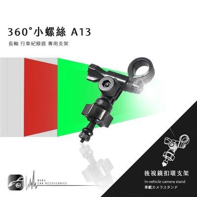 【A13 小螺絲-長軸】後視鏡扣環式支架 全視線 CA3300 B8 任e行 72G 愛國者 CA9310