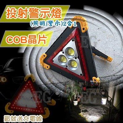 缺)F1C50最新款 高亮度廣角LED三角工作燈 露營燈 路障燈 警示燈 COB LED 投射燈 緊急照明燈 超高亮度