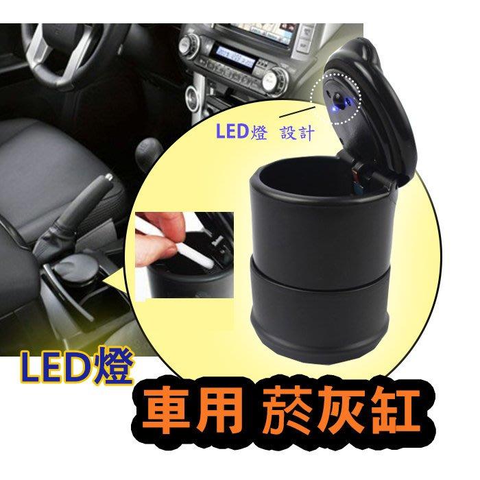 車用LED菸灰缸 LED燈 照明 防滑墊 空間大師 煙灰架 菸灰缸 菸架 打火機