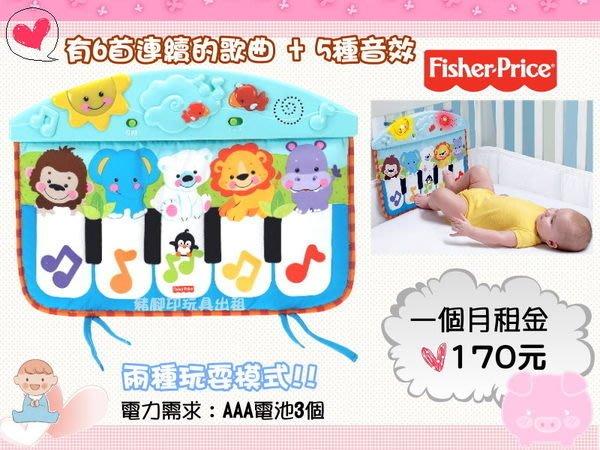 °✿豬腳印玩具出租✿°費雪美國新款動物樂園.踢踢腳鋼琴(8)~即可租