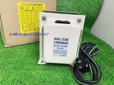 (含稅價)緯軒(底價3300不含稅)TC-2000 最高2000W,安全容許1600W 升降電壓變換器 變壓器 升降壓器