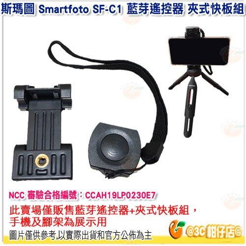 @3C 柑仔店@ 斯瑪圖 Smartfoto SF-C1 藍芽遙控器 夾式快板組 攝影 自拍棒 手機架 相機架 公司貨