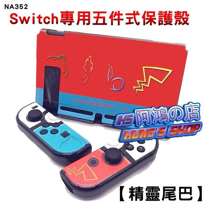 阿鴻の店-【全新現貨】任天堂 Switch 精靈尾巴 主機殼 可放入底座 Joy-Con 手把殼 五件組[NA352]