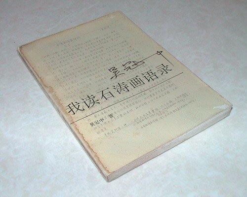 [賞書房] 1996@ 吳冠中 著 《我讀石濤畫語錄》榮寶齋出版社