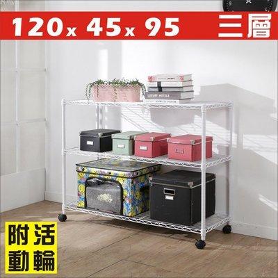 辦公室 電腦室 臥室【居家大師】新品  R-DA-SH179WH-PP 白烤漆 置物架/波浪架/收納/櫃子/置物櫃/衣櫥