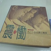 6980銤:A15-5cd☆民國89年出版『震慟:九二一台北震災實錄』《台北市政府新聞處》