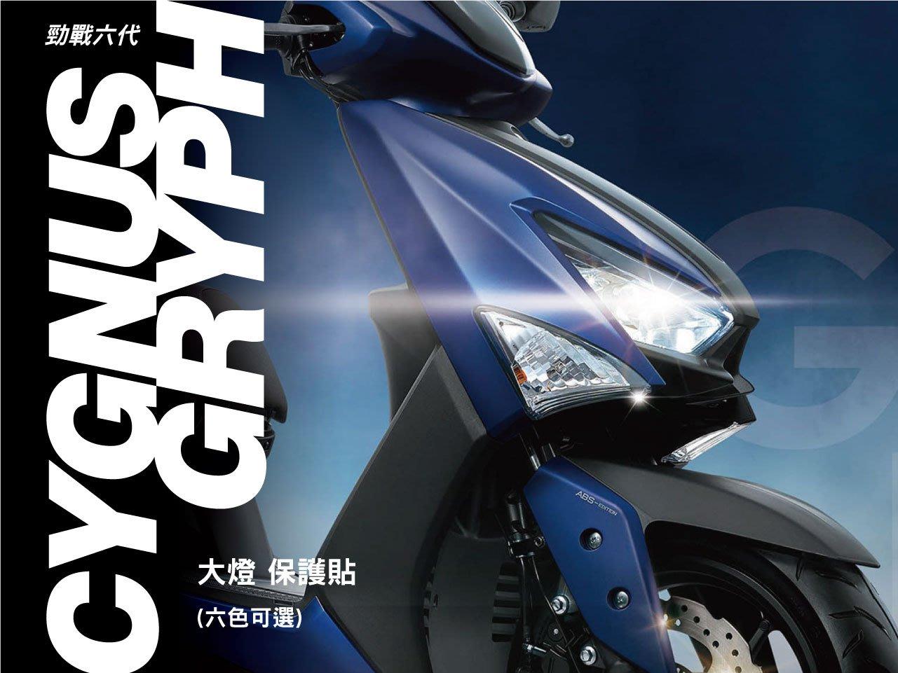 勁戰六代 CYGNUS GRYPH  大燈 保護貼 (燈膜 換色)