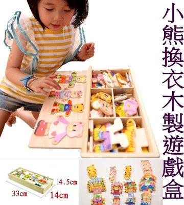 瑪格麗倫小熊換衣兒童早教木質拼圖穿衣遊戲寶寶木製益智積木玩具